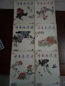 中老年保健(1991年1-6集全,封面封底非常漂亮)