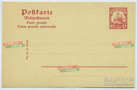 清代山东德国发行的胶州两分加盖中国字样和胶州德国邮政四分邮资明信片--未用品