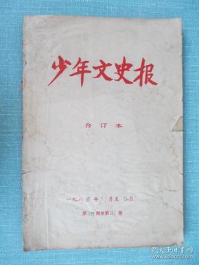 少年文史报 中学版 1984年 7-12月合订本