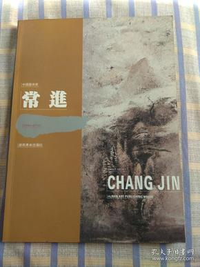 中国美术家:常进(签名本)带一张画展请柬