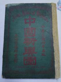 《中国新舆图》8开版本