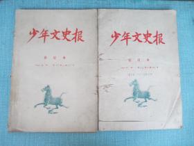 少年文史报 中学版 1985年 1-12月合订本