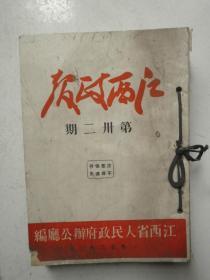 江西政报1952年第32期至第41期计10册合售