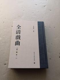 全清戏曲(第一编卷一)