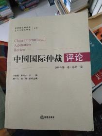 中国国际仲裁评论  2018年第一卷  总第一卷