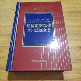 纪检监察工作常用法规全书(第3版)