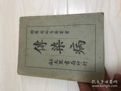 民国/国医万病自疗丛书(传染病)