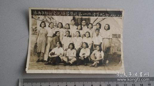 1955济南干部文化补习学校第一班同学纪念
