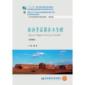 旅游景区服务与管理(第四版)