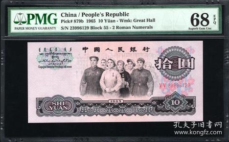 PMG评级币68分第三套人民币 荧光大团结十元 三版10元 荧光版十元