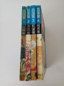 战国策故事精选连环画(全4册)