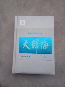 大辞海 37材料科学卷