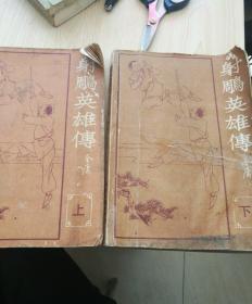 射雕英雄传上下册全,【金庸著】海峡增刊