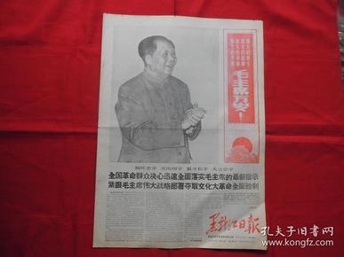 黑龙江日报===原版老报纸===1968年1月5日===4版全。为无产阶级专政服务,还是为资本主义复辟效劳。大幅毛像。