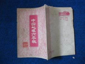 中国地理六字歌