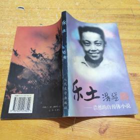 乐土:浩然的自传体小说
