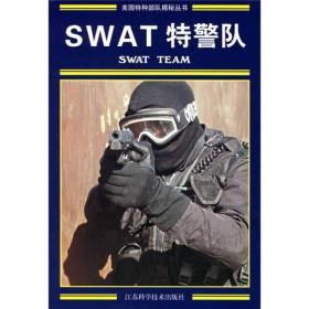 SWAT特警队