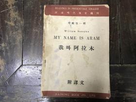 我叫阿拉木  (甲辑第一辑)(附译文)