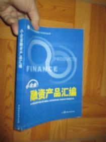 小企业融资产品汇编  【小16开】