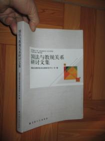 国法与教规关系研讨文集     【小16开】