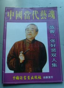 张好贤:《张好贤书法集》合订本