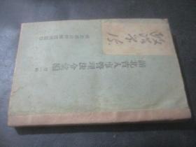湖北省人事管理法令汇编(第一辑) 馆藏
