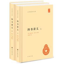 俞国林签名钤印《四书讲义》(全两册)