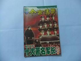 今古传奇 2002年第4期.:解放军十大著名军长大传奇