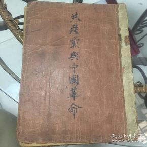 共产党与中国革命 中国共产党的三十年