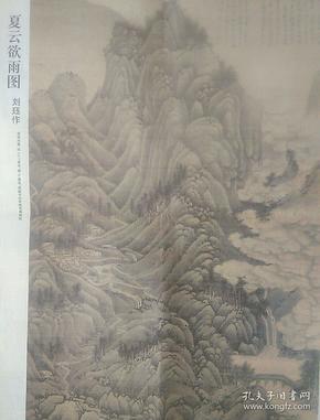 《中国书画报》2014年6月18日。第47期。《夏云欲雨图》刘珏  作。
