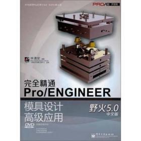 Pro/E開發院:完全精通Pro/ENGINEER野火5.0中文版模具設計高級應用