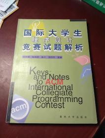 国际大学生程序设计竞赛试题解析
