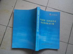 山东省第三次经济普查技术业务论文汇编