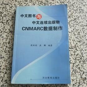 中文图书与中文连续出版物CNMARC数据制作