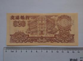 《交通银行--练功纸--1996年--错版--背面:中国建设银行》