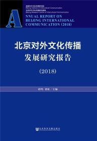 2018-北京对外文化传播发展研究报告