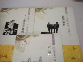 中国文化知识读本:千古瓷都景德镇,古代青铜器,唐三彩(3本合售)