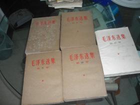 毛泽东选集1-5册(有牛皮书友竖版繁体 出版年代不一致.请书影)