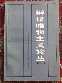 辩证唯物主义论丛  第一辑【 赵风岐 签赠本】 【附同一上款的书信一页,如图】