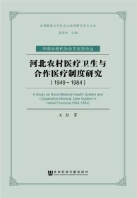 1949-1984-河北农村医疗卫生与合作医疗制度研究