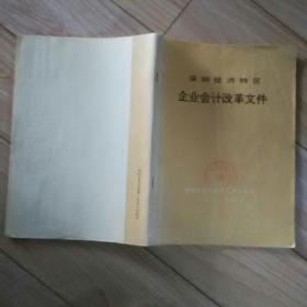 深圳经济特区企业会计改革文件