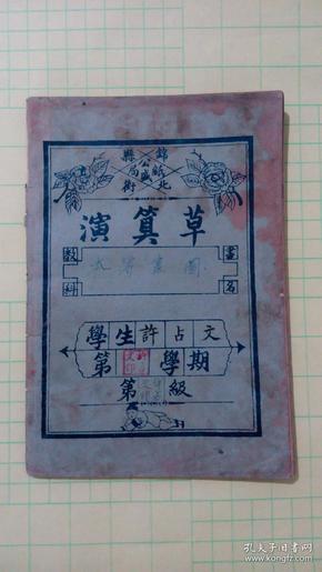 图画簿(伪满时期鬼子汉奸国旗)锦县公盛纸局