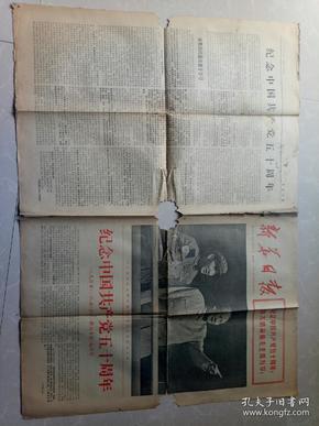 新华日报——纪念中国共产党五十周年