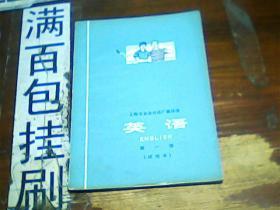 上海市业余外语广播讲座-----英语 (第一册 试用本)1972年版