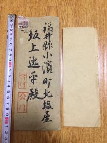 1944年、1945年日本国内书信两封,同一收件人,一封是【舞鹤海军共济组合病院】寄出的,另一封的信封缺了只有信文