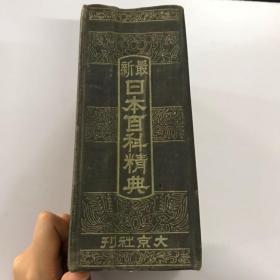 最新日本百科精典 昭和九年版