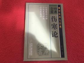中医四大经典 四库全书《伤寒论》