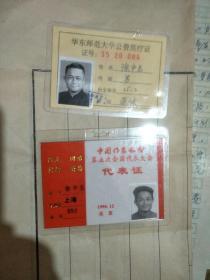 华师大中文系教授徐中玉证件两件(公费医疗证和第五届作协代表大会代表证皆贴照片)