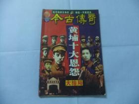 今古传奇 2002年第10期.:黄埔十大恩怨大结局