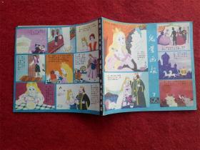 怀旧收藏杂志《儿童画报》1981年第7期天津人民美术出版社
